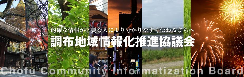 調布地域情報化推進協議会
