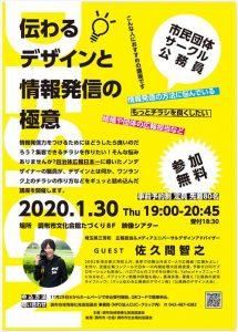 2020/1/30開催 佐久間智之さん講演会チラシ